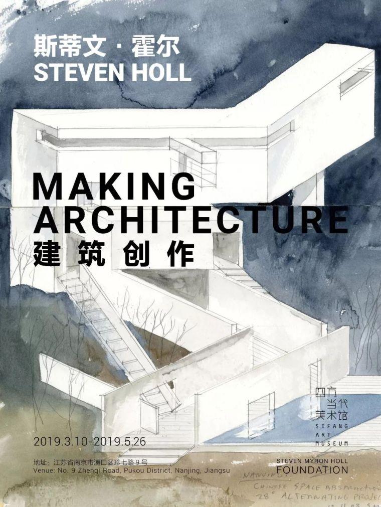 四方当代美术馆新展《斯蒂文·霍尔:建筑创作》将于3月10日开幕