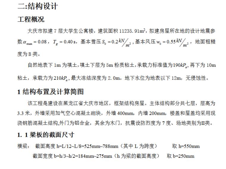 11235平米七层大学生公寓结构计算设计(Word.71页)