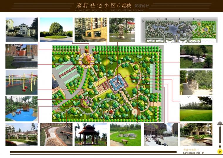 天地----凤凰广场绿地景观方案_8