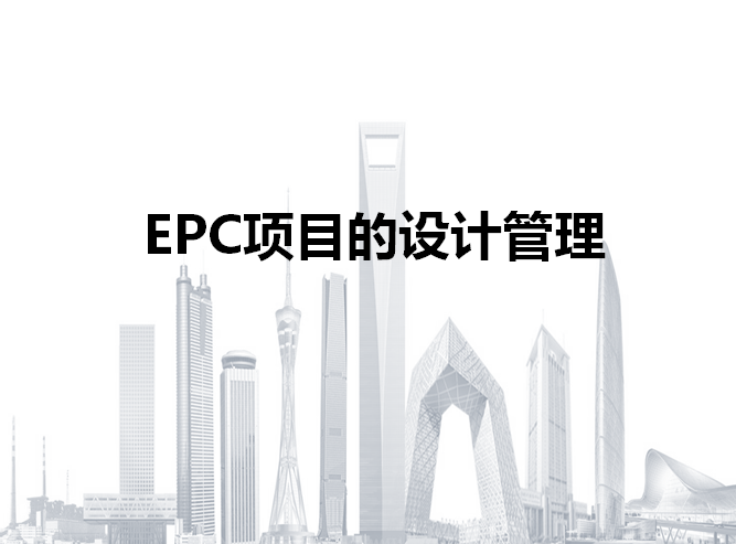 EPC项目设计管理讲义(ppt)