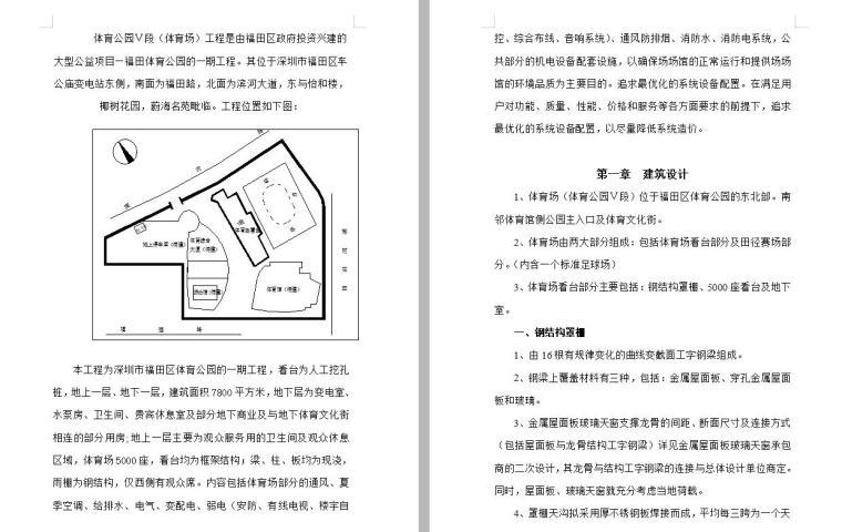体育公园体育场工程施工组织设计方案文本(480页)
