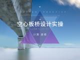 空心板桥设计实操培训(计算|建模)