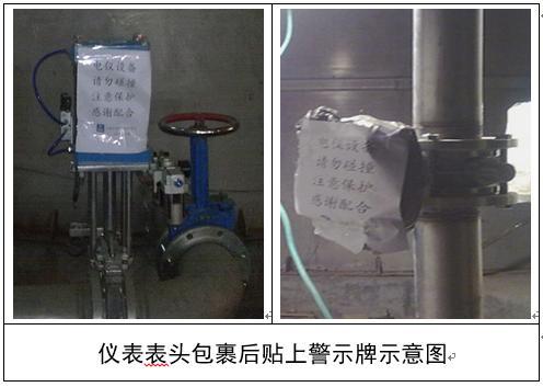 建筑机电安装工程现场成品保护
