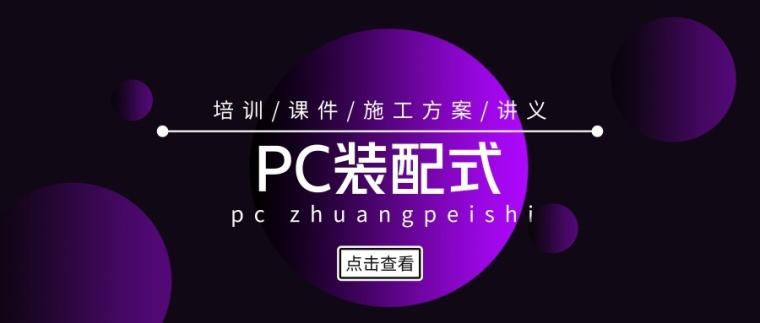 点击查看!28套PC装配式建筑精品资料合集