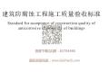 GBT 50224-2018 建筑防腐蚀工程施工质量验收标准