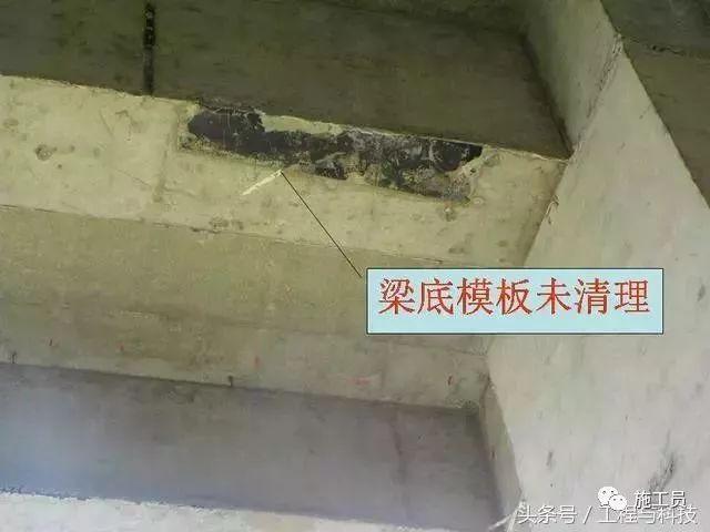 建筑施工常见质量问题照片大合集,对照看看!