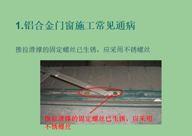 铝门窗安装工程施工工艺(PPT)