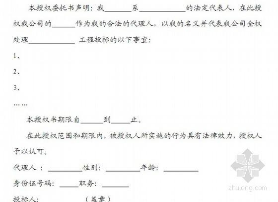 房地产工程设备采购招标文件(共23页)
