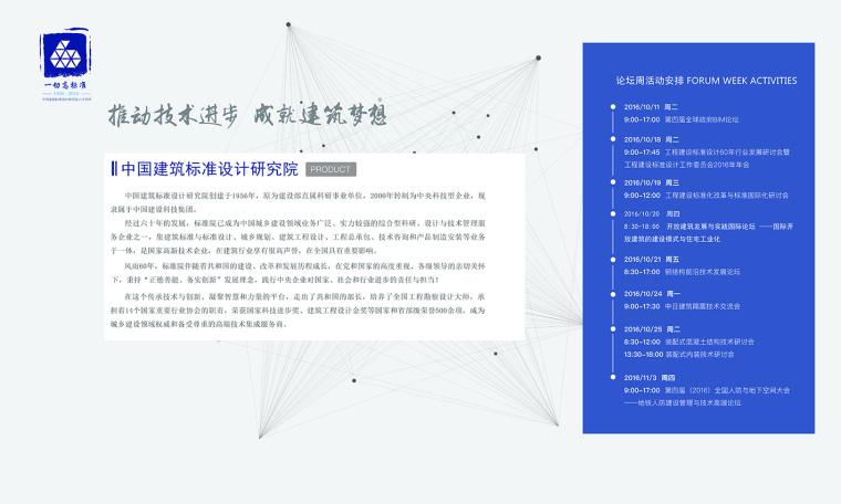 标立甲子,筑梦百年——中国建筑标准设计研究院60周年论坛周启动