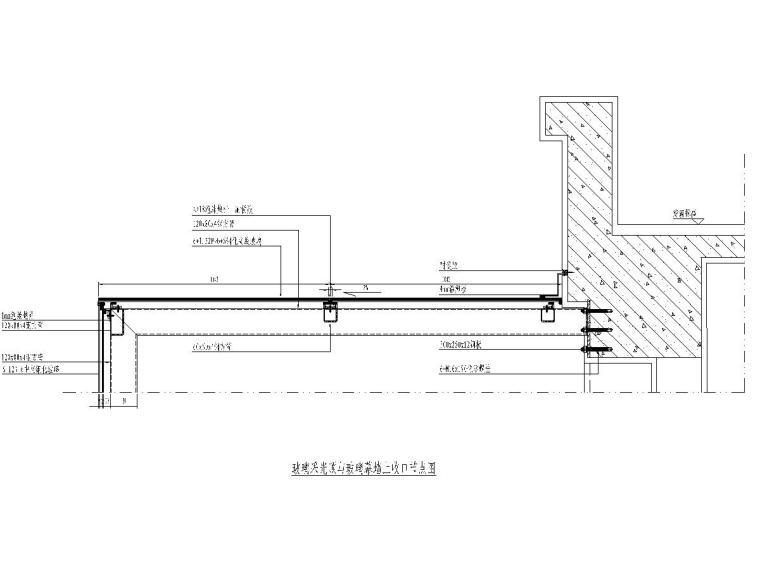 公馆三层外走廊幕墙工程施工图-玻璃采光顶与玻璃幕墙上收口节点图