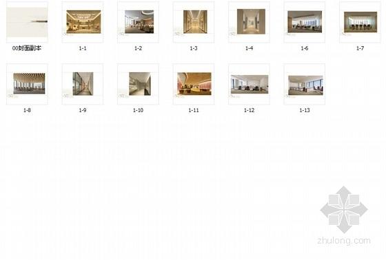 [上海]商业中心办公楼室内设计方案 总缩略图