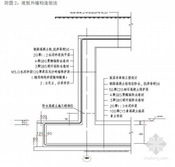 [河南]地下室SBS改性沥青防水卷材施工工艺