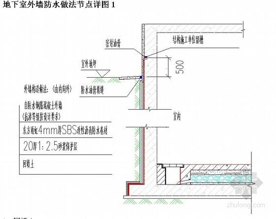 地下室外墙防水做法节点详图1