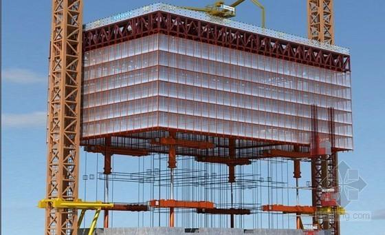 超高层建筑主要关键施工技术及超高层塔楼施工方案分析(242页 附图较多)