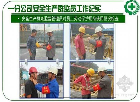 工程安全生产监理员培训及活动纪要(PDF格式)