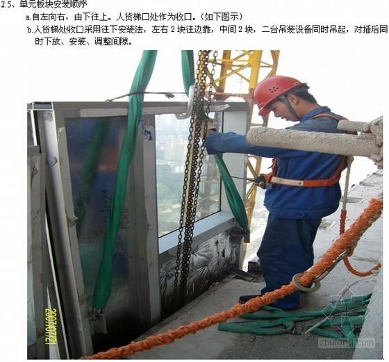 超高层建筑单元幕墙吊装施工技术