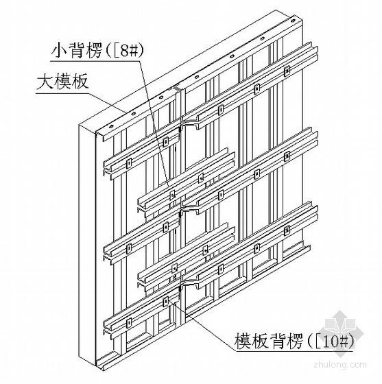 [北京]剪力墙结构住宅楼大钢模板施工方案