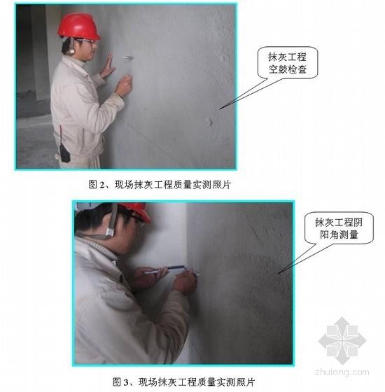 [QC成果]提高墙体抹灰工程施工质量(多图)