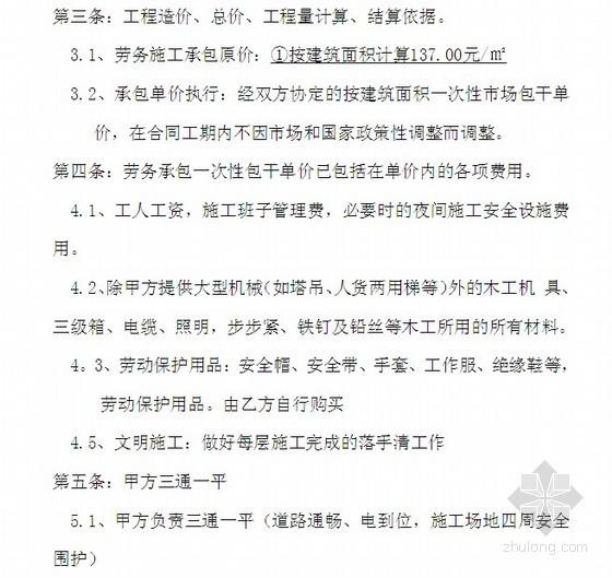 木工班组合同(劳务分包合同 11页)