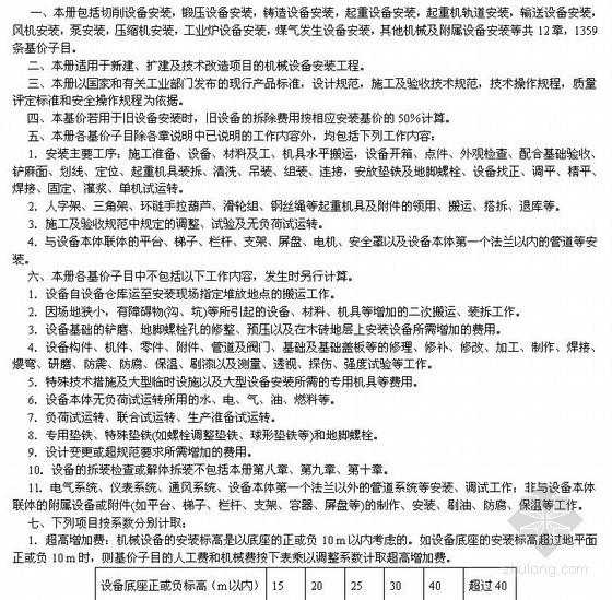 天津市安装工程预算定额(2008)说明及计算规则汇总