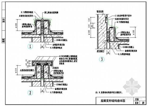倒置式屋面保温变形缝施工构造详图