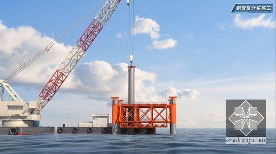 世界级跨海大桥工程标准化施工及管理三维动画演示(20分钟画面高清)-钢管复合桩施工