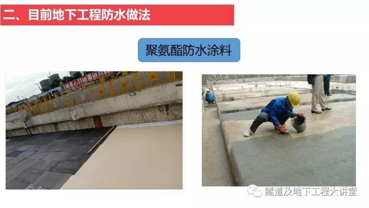 """""""皮肤式""""防水在地下工程的研究与应用_12"""