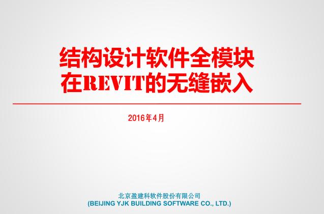 结构设计软件全模块在Revit的无缝嵌入(YJK,2016)