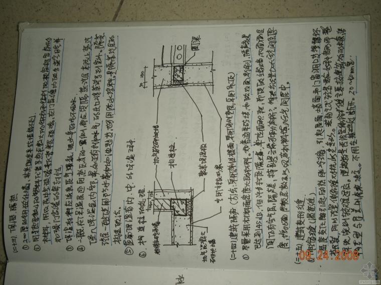 建筑构造复习资料(重点笔记+华工课堂拍摄笔记)_49