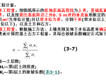 【全国】工程公路工程量计算(共103页)