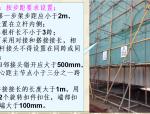 【武汉】建筑工程施工现场安全管理基本知识(共148页)