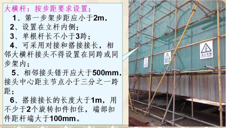 [武汉]建筑工程施工现场安全管理基本知识(共148页)