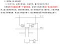 【中建三局】超高层临时用水设计和施工技术(共36页)