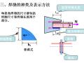 钢结构焊缝识图