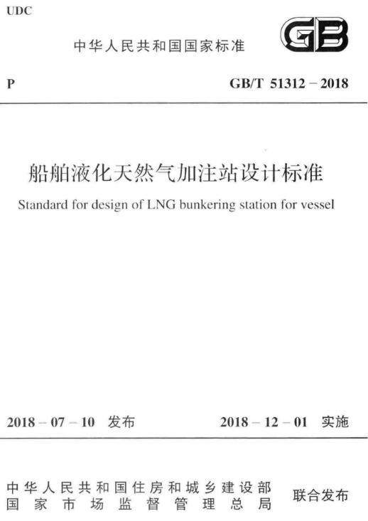 GBT 51312-2018 船舶液化天然气加注站设计标准