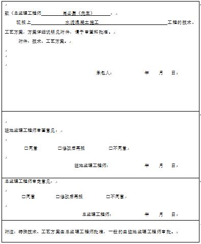 [连云港]干线公路建设项目基本表格及用表说明(297页)_3