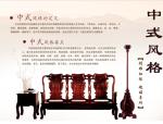 中式风格软装搭配设计方案