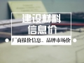 [上海]2017年7月材料厂商报价信息