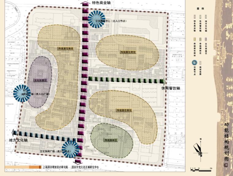 [湖南]长沙太平街历史文化街区保护规划景观方案文本_4
