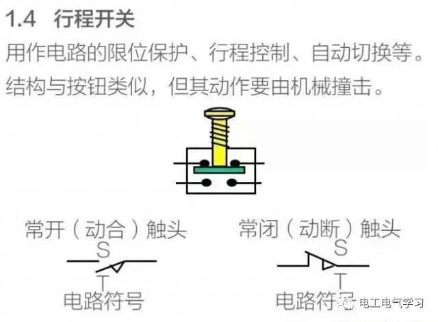 电气二次控制回路知识大全_5