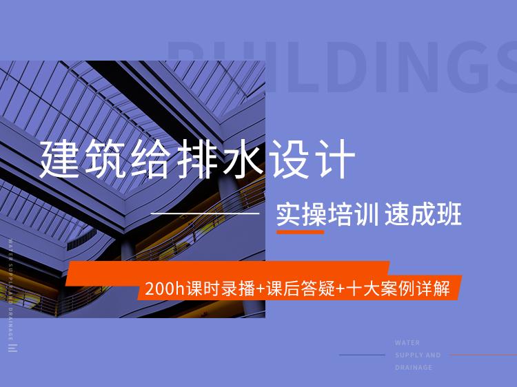 【全新开班】建筑给排水设计实操速成班