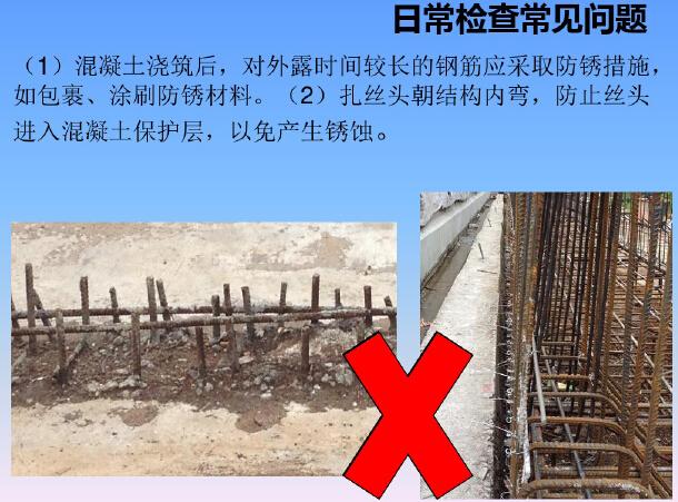 高速公路工程质量监督交底讲解(234页,图文并茂)_5