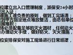 【全国】精装修工程管理培训(共23页)