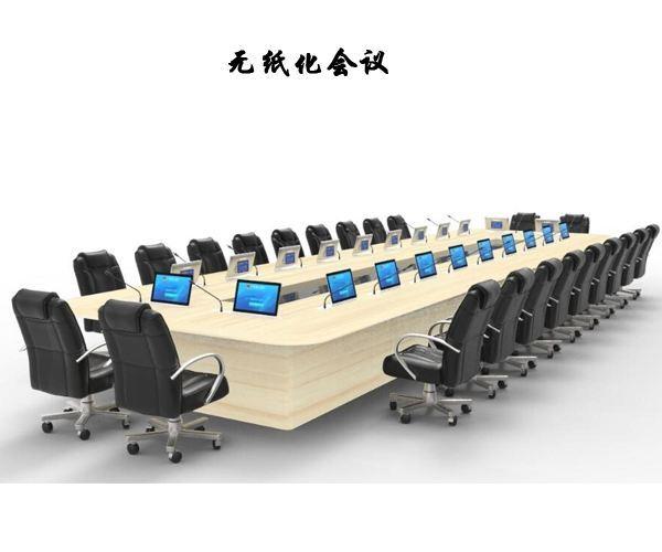 无纸化会议室方案书