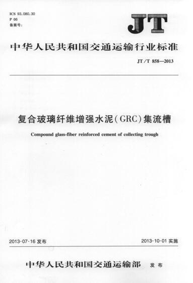 JTT 858-2013 复合玻璃纤维增强水泥(GRC)集流槽