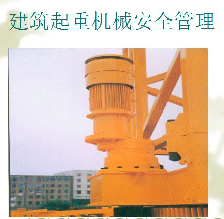 [全国]建筑施工起重机械安全管理(共72页)