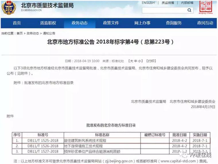 北京《居住建筑新风系统技术规程》七月一日起实施