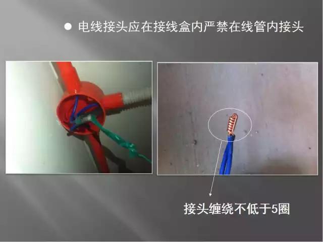 室内装修工程工艺流程图文解析_19
