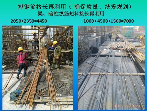 [陕西]施工现场钢筋管理方案