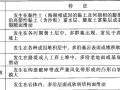 铁路工程不良地质勘察规程